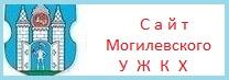 Сайт Могилевского ЖКХ