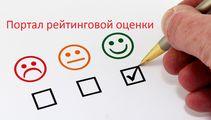 Портал рейтинговой оценки