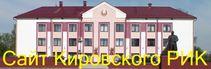 Сайт Кировского РИК